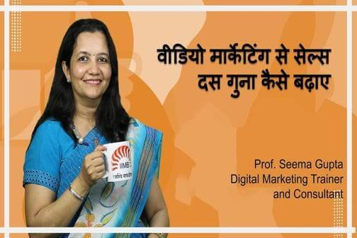 How to grow sales through video marketing(Hindi))