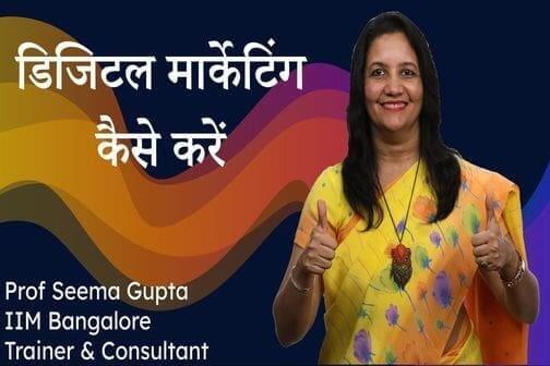 How to do Digital Marketing(Hindi)